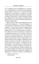 Слуховая трубка — фото, картинка — 9