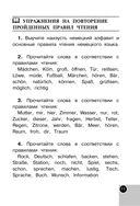 Немецкий язык для школьников — фото, картинка — 11