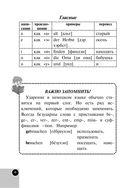 Немецкий язык для школьников — фото, картинка — 6