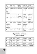 Немецкий язык для школьников — фото, картинка — 10
