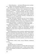 Пирог из горького миндаля (м) — фото, картинка — 12