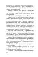Пирог из горького миндаля (м) — фото, картинка — 14
