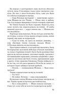 Пирог из горького миндаля (м) — фото, картинка — 15