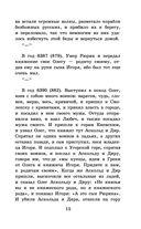 Слово о полку Игореве — фото, картинка — 14