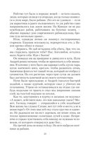 Страница 23