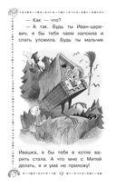 Вниз по волшебной реке — фото, картинка — 12