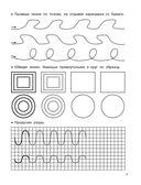 Рисуем по клеточкам и точкам — фото, картинка — 3