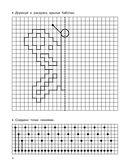 Рисуем по клеточкам и точкам — фото, картинка — 4