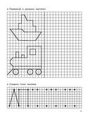 Рисуем по клеточкам и точкам — фото, картинка — 5