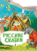 Русские сказки — фото, картинка — 1