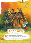 Русские сказки — фото, картинка — 2