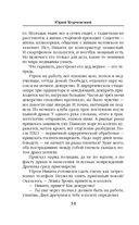 Наследник Гиппократа — фото, картинка — 13
