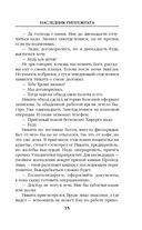 Наследник Гиппократа — фото, картинка — 14