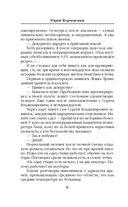 Наследник Гиппократа — фото, картинка — 5