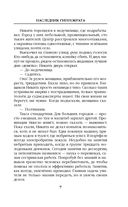 Наследник Гиппократа — фото, картинка — 6