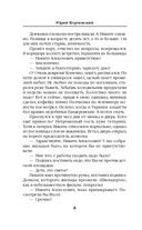 Наследник Гиппократа — фото, картинка — 7