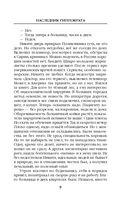 Наследник Гиппократа — фото, картинка — 8