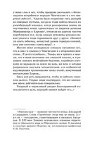 Чингисхан — фото, картинка — 5