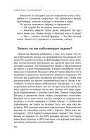 Новый язык телодвижений (м) — фото, картинка — 9