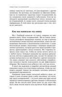 Новый язык телодвижений (м) — фото, картинка — 11