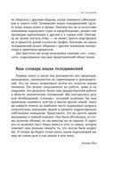 Новый язык телодвижений (м) — фото, картинка — 12