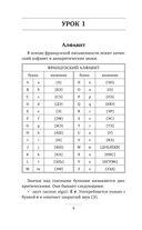 30 уроков французского языка — фото, картинка — 6