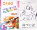 Ежедневник творчества. Проектор отдельной реальности (комплект из 2-х книг) — фото, картинка — 1