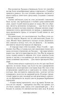 Квантовое зеркало — фото, картинка — 14