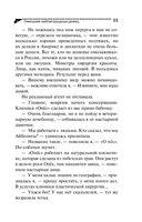 Гимназия неблагородных девиц (м) — фото, картинка — 11