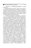 Гимназия неблагородных девиц (м) — фото, картинка — 15