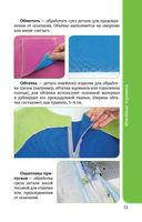 Волшебный стежок. Основы шитья: мастер-классы, техники и примеры — фото, картинка — 11