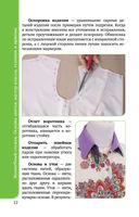 Волшебный стежок. Основы шитья: мастер-классы, техники и примеры — фото, картинка — 12