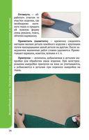 Волшебный стежок. Основы шитья: мастер-классы, техники и примеры — фото, картинка — 14
