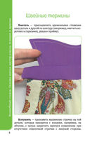 Волшебный стежок. Основы шитья: мастер-классы, техники и примеры — фото, картинка — 6