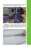 Волшебный стежок. Основы шитья: мастер-классы, техники и примеры — фото, картинка — 7