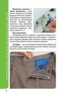 Волшебный стежок. Основы шитья: мастер-классы, техники и примеры — фото, картинка — 8