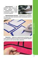 Волшебный стежок. Основы шитья: мастер-классы, техники и примеры — фото, картинка — 9