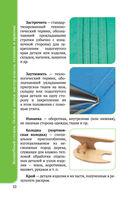 Волшебный стежок. Основы шитья: мастер-классы, техники и примеры — фото, картинка — 10