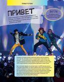 BTS. K-pop power! Главная книга фаната — фото, картинка — 2