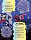 BTS. K-pop power! Главная книга фаната — фото, картинка — 3