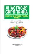 Быстрые и вкусные рецепты. Лучшее — фото, картинка — 1
