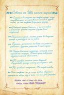 Книга заклинаний Мэл — фото, картинка — 14