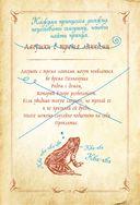 Книга заклинаний Мэл — фото, картинка — 15