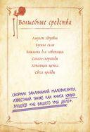 Книга заклинаний Мэл — фото, картинка — 2