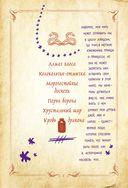 Книга заклинаний Мэл — фото, картинка — 3
