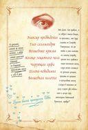 Книга заклинаний Мэл — фото, картинка — 4