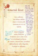 Книга заклинаний Мэл — фото, картинка — 6