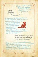 Книга заклинаний Мэл — фото, картинка — 7