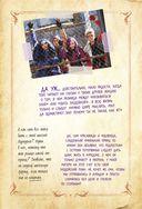 Книга заклинаний Мэл — фото, картинка — 9