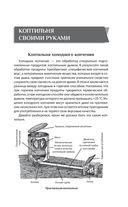 Дачная коптильня. Правильное приготовление и хранение продуктов — фото, картинка — 9